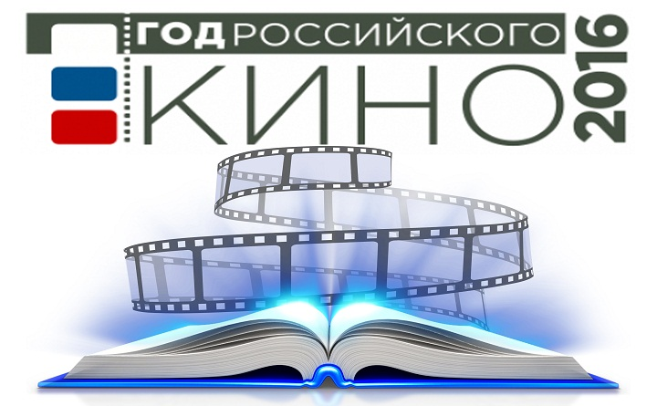 картинки к году кино в россии