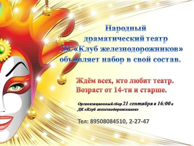 Народный драмтеатр города Грязи объявляет набор